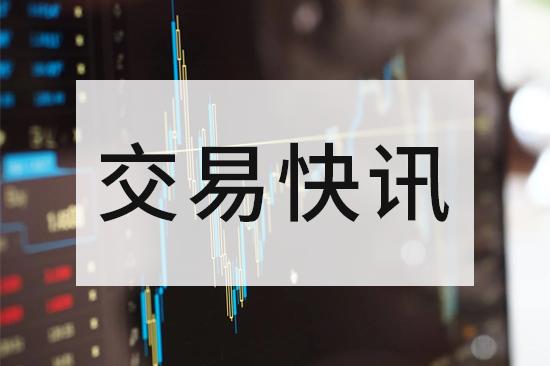 连续交易与国际市场交易快讯 | 7月10日至7月11日